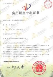 電磁盤專利證書