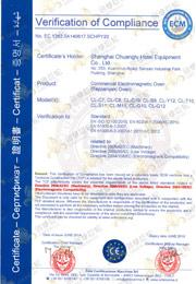 創綠CE認證燃氣
